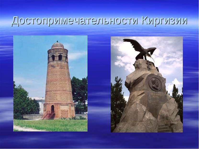 Достопримечательности Киргизии