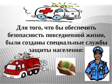 Для того, что бы обеспечить безопасность повседневной жизни, были созданы спе...