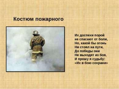 Их доспехи порой не спасают от боли, Но, какой бы огонь Ни стоял на пути, До ...