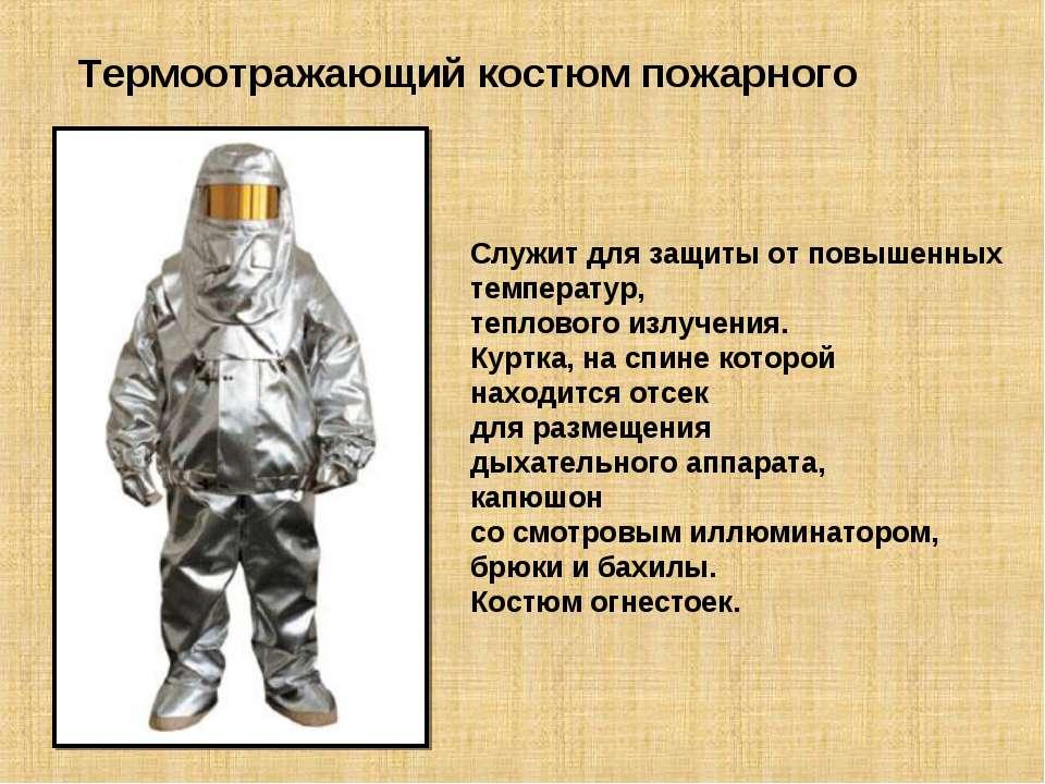 Термоотражающий костюм пожарного Служит для защиты от повышенных температур, ...