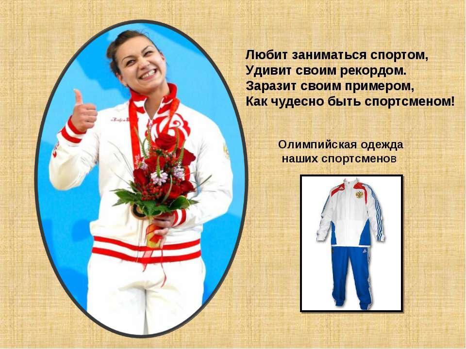 Олимпийская одежда наших спортсменов Любит заниматься спортом, Удивит своим р...