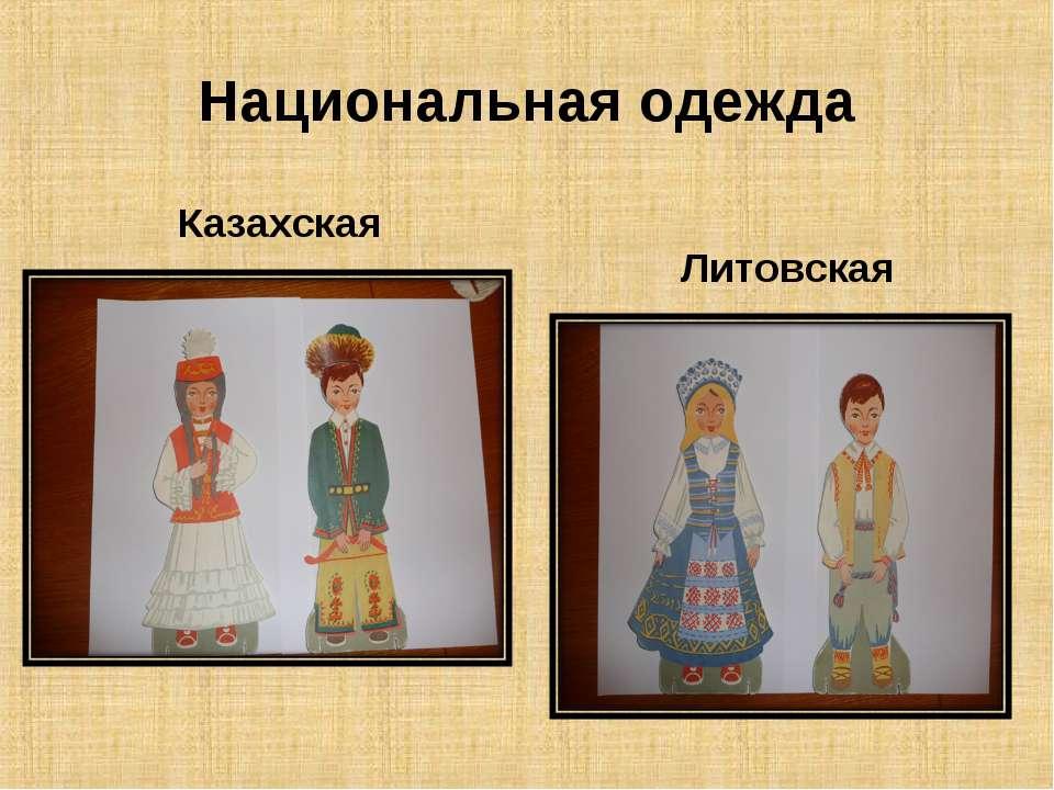 Национальная одежда Казахская Литовская