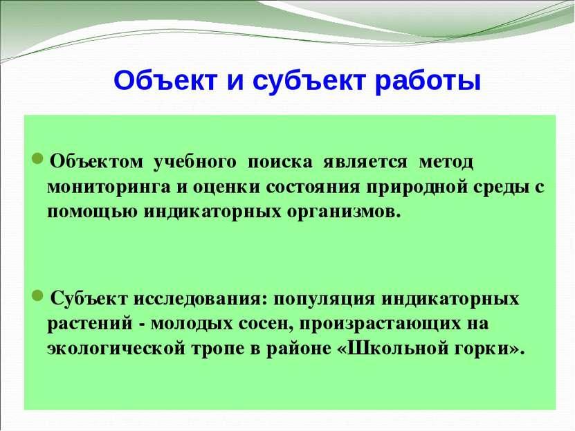 Объект и субъект работы Объектом учебного поиска является метод мониторинга и...