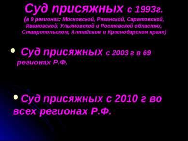 Суд присяжных с 1993г. (в 9 регионах: Московской, Рязанской, Саратовской, Ива...