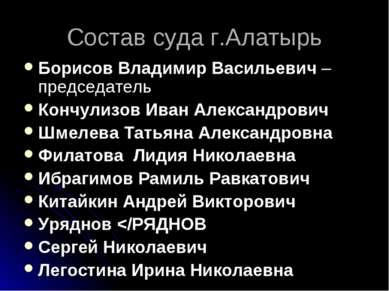 Состав суда г.Алатырь Борисов Владимир Васильевич –председатель Кончулизов Ив...