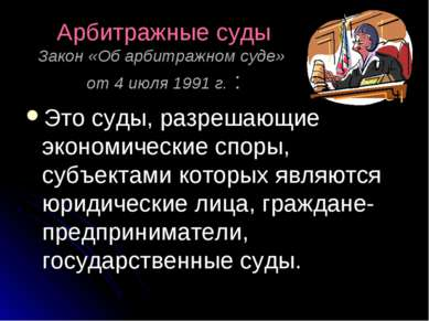 Арбитражные суды Закон «Об арбитражном суде» от 4июля 1991 г. : Это суды, ра...