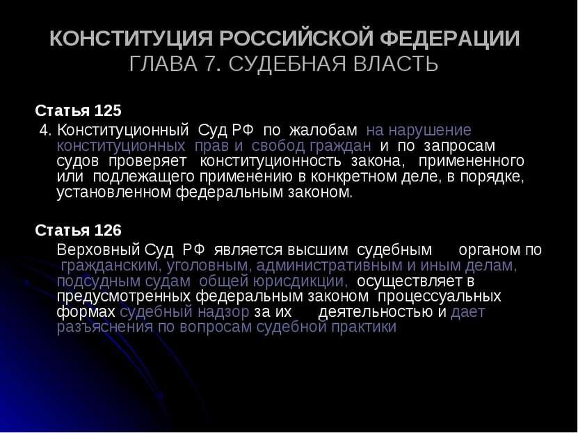 КОНСТИТУЦИЯ РОССИЙСКОЙ ФЕДЕРАЦИИ ГЛАВА 7. СУДЕБНАЯ ВЛАСТЬ Статья 125 4. Конст...