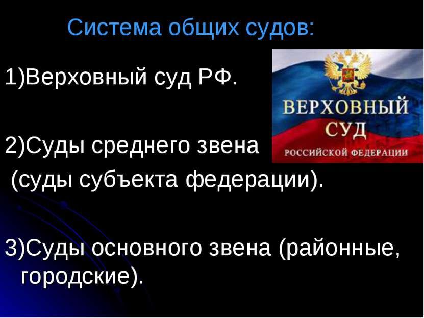 Система общих судов: 1)Верховный суд РФ. 2)Суды среднего звена (суды субъекта...