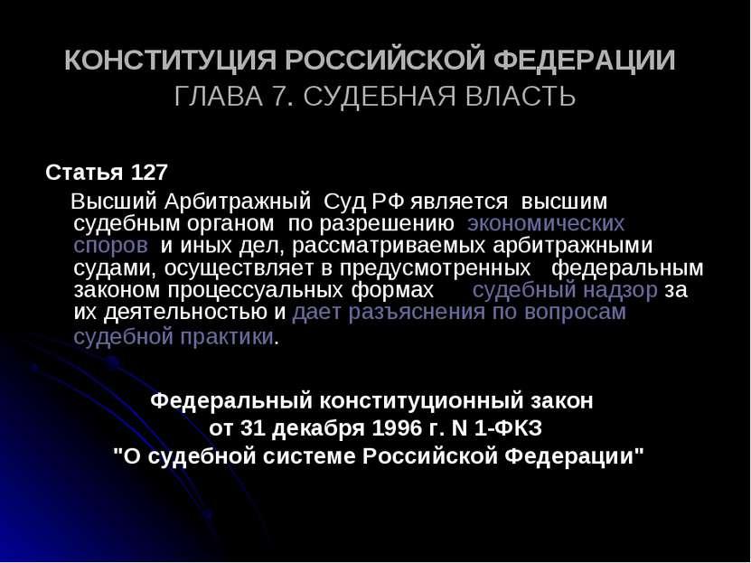 КОНСТИТУЦИЯ РОССИЙСКОЙ ФЕДЕРАЦИИ ГЛАВА 7. СУДЕБНАЯ ВЛАСТЬ Статья 127 Высший А...