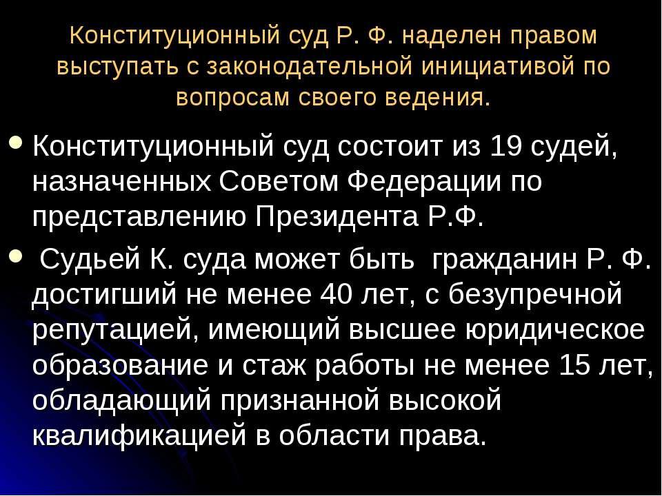Конституционный суд Р. Ф. наделен правом выступать с законодательной инициати...