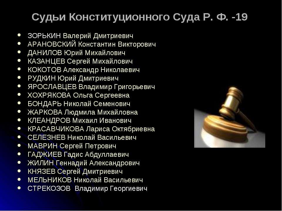 Судьи Конституционного Суда Р. Ф. -19  ЗОРЬКИН Валерий Дмитриевич АРАНОВСКИЙ...