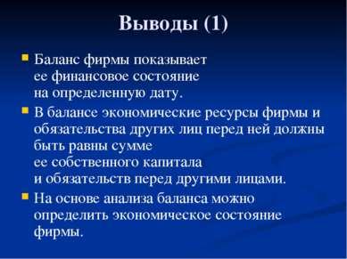 Глава 3. Экономика фирмы 19. Баланс фирмы и управление ею Выводы (1) Баланс ф...