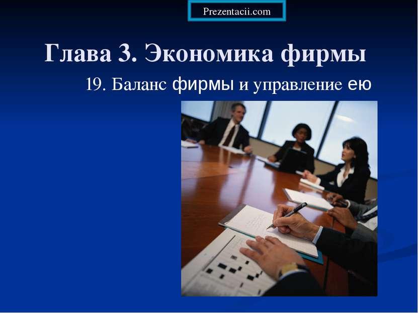 Глава 3. Экономика фирмы 19. Баланс фирмы и управление ею Prezentacii.com