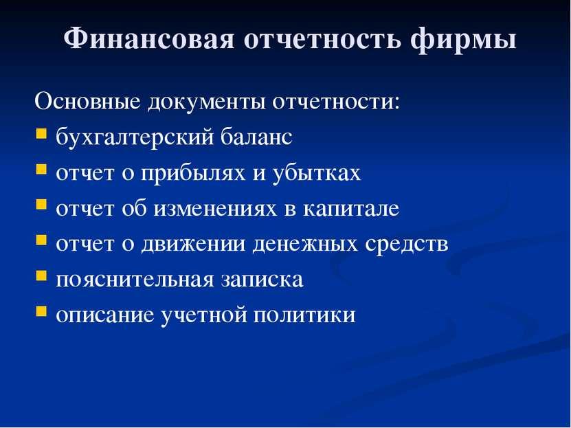 Глава 3. Экономика фирмы 19. Баланс фирмы и управление ею Финансовая отчетнос...