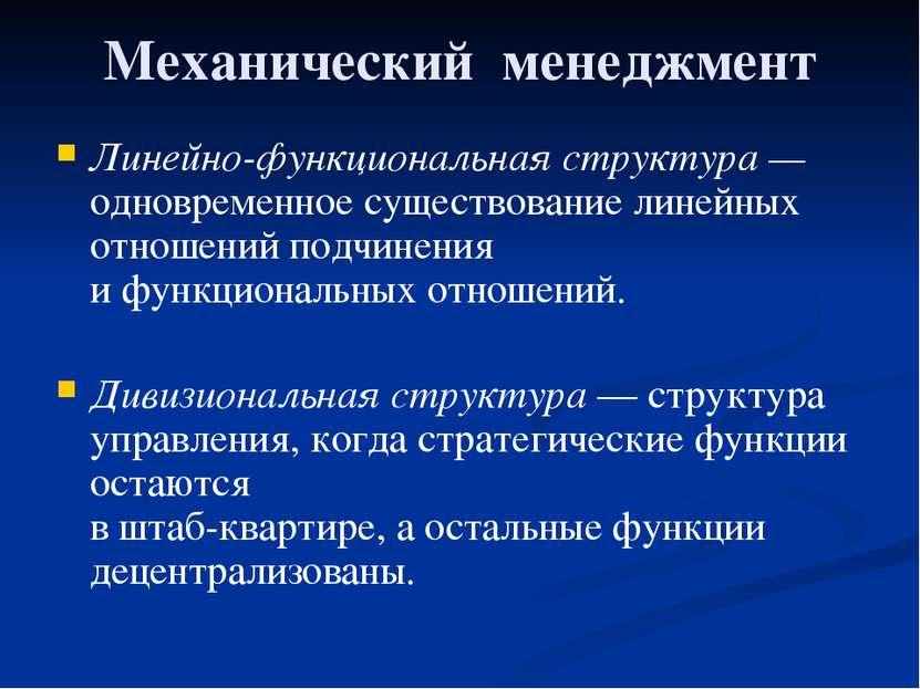 Глава 3. Экономика фирмы 19. Баланс фирмы и управление ею Механический менедж...