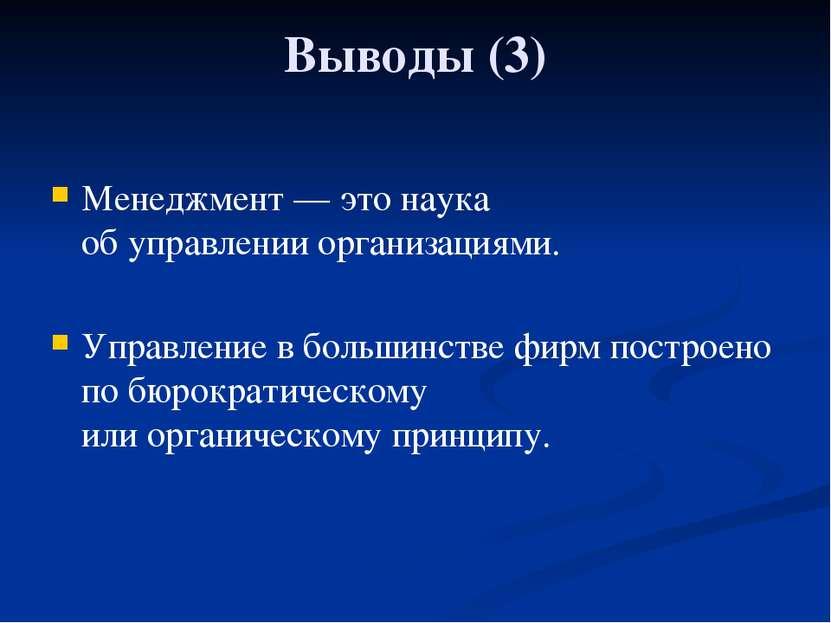 Глава 3. Экономика фирмы 19. Баланс фирмы и управление ею Выводы (3) Менеджме...