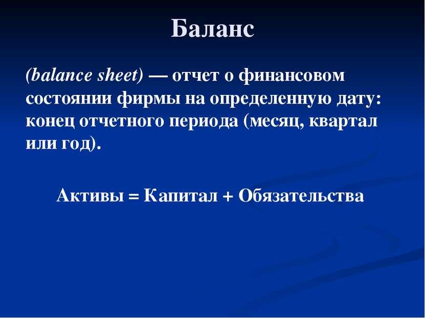 Глава 3. Экономика фирмы 19. Баланс фирмы и управление ею Баланс (balance she...