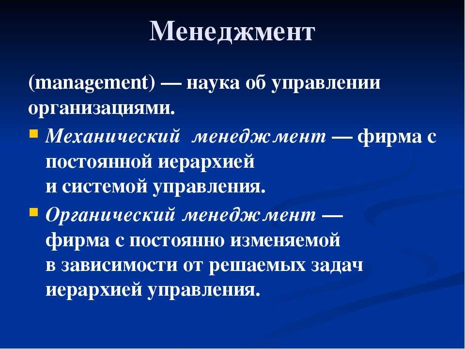 Глава 3. Экономика фирмы 19. Баланс фирмы и управление ею Менеджмент (managem...