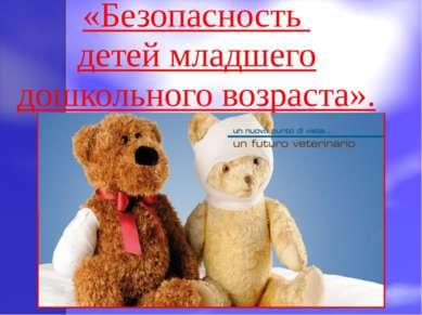 «Безопасность детей младшего дошкольного возраста».