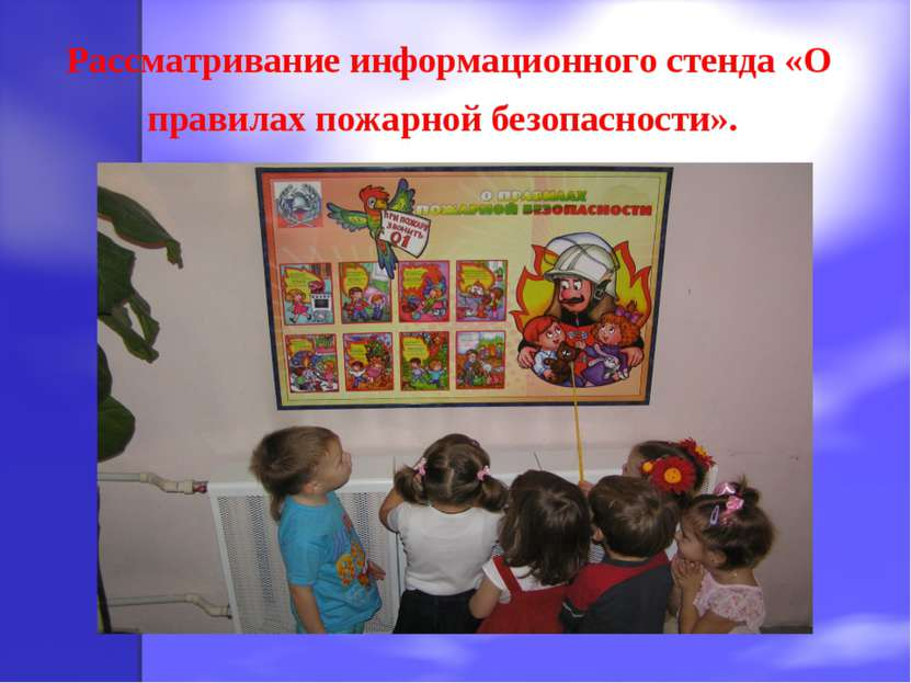 Рассматривание информационного стенда «О правилах пожарной безопасности».
