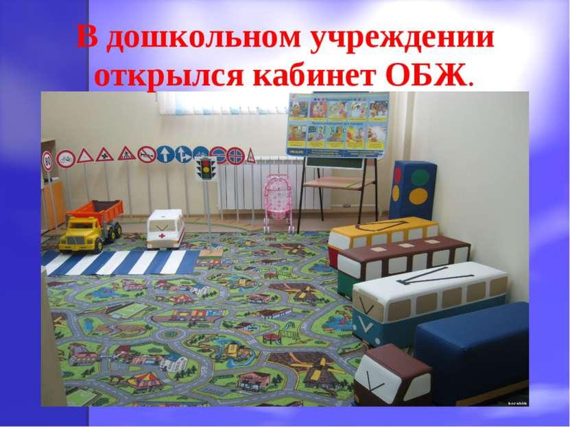В дошкольном учреждении открылся кабинет ОБЖ.