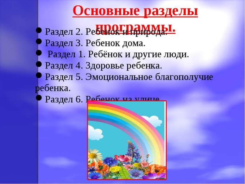 Основные разделы программы. Раздел 2. Ребенок и природа. Раздел 3. Ребенок до...
