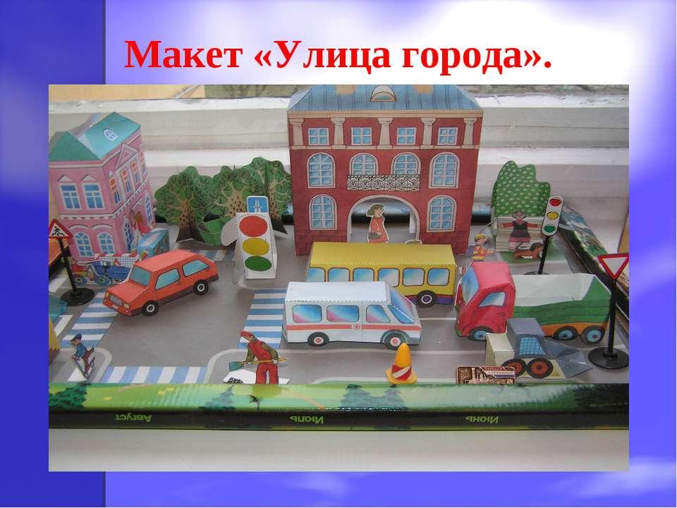 Макет «Улица города».