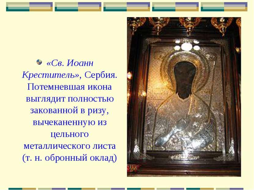 «Св. Иоанн Креститель», Сербия. Потемневшая икона выглядит полностью закованн...