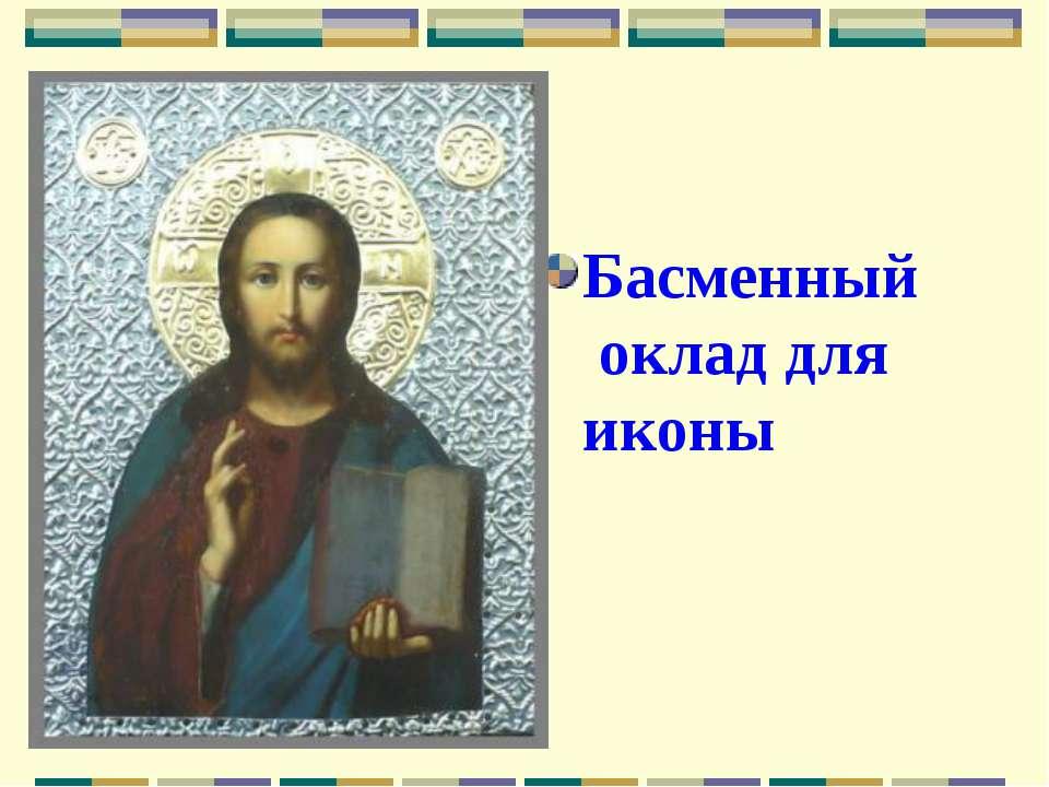 Басменный оклад для иконы