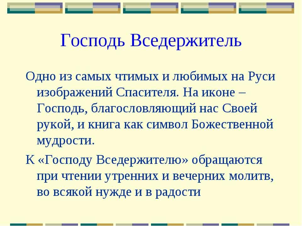 Господь Вседержитель Одно из самых чтимых и любимых на Руси изображений Спаси...