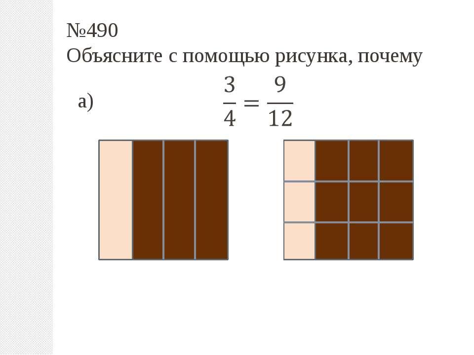 №490 Объясните с помощью рисунка, почему а)