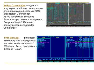 Volkov Commander— один из популярных файловых менеджеров для операционной си...