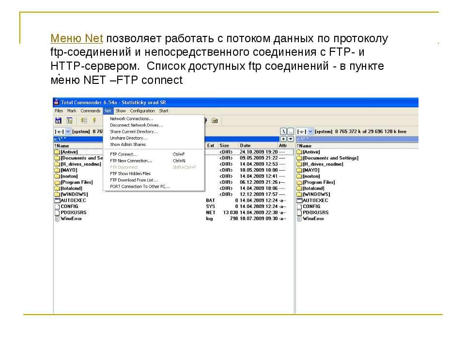 Меню Net позволяет работать с потоком данных по протоколу ftp-соединений и не...