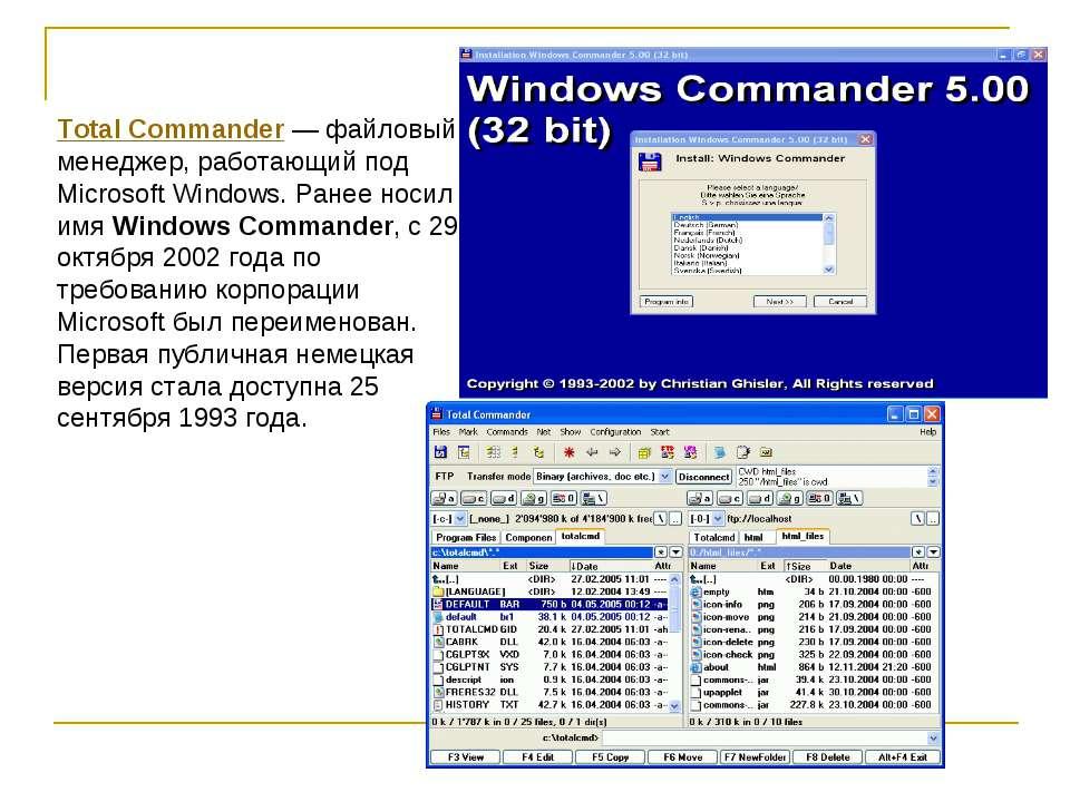 Total Commander— файловый менеджер, работающий под Microsoft Windows. Ранее ...
