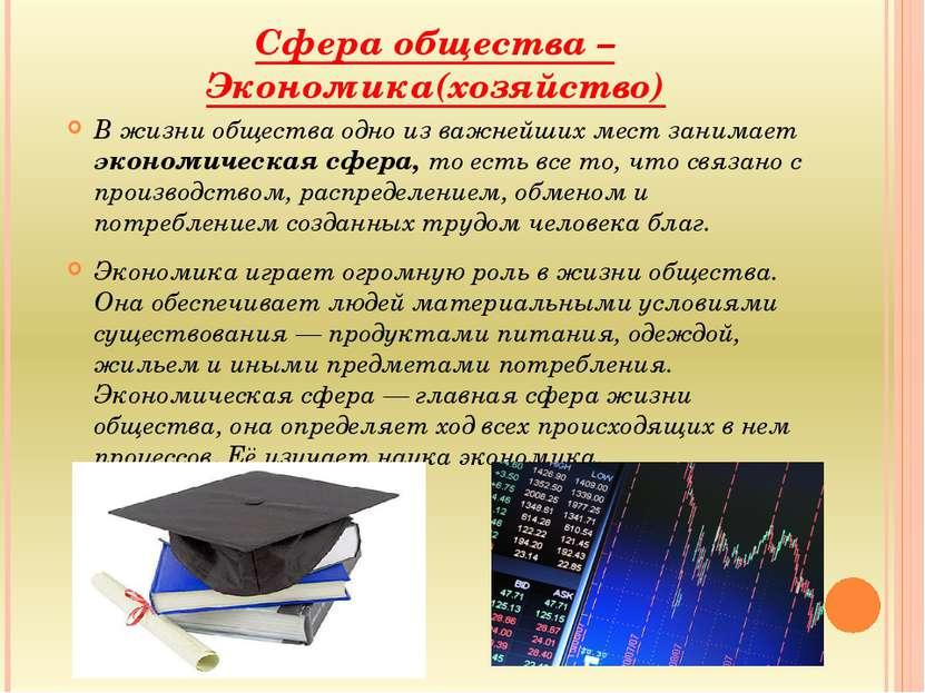 Сфера общества – Экономика(хозяйство) В жизни общества одно из важнейших мест...