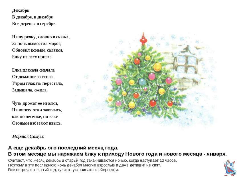 А еще декабрь это последний месяц года. В этом месяце мы наряжаем ёлку к прих...