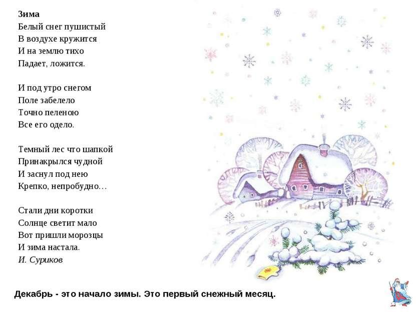 Декабрь - это начало зимы. Это первый снежный месяц. Зима Белый снег пушистый...