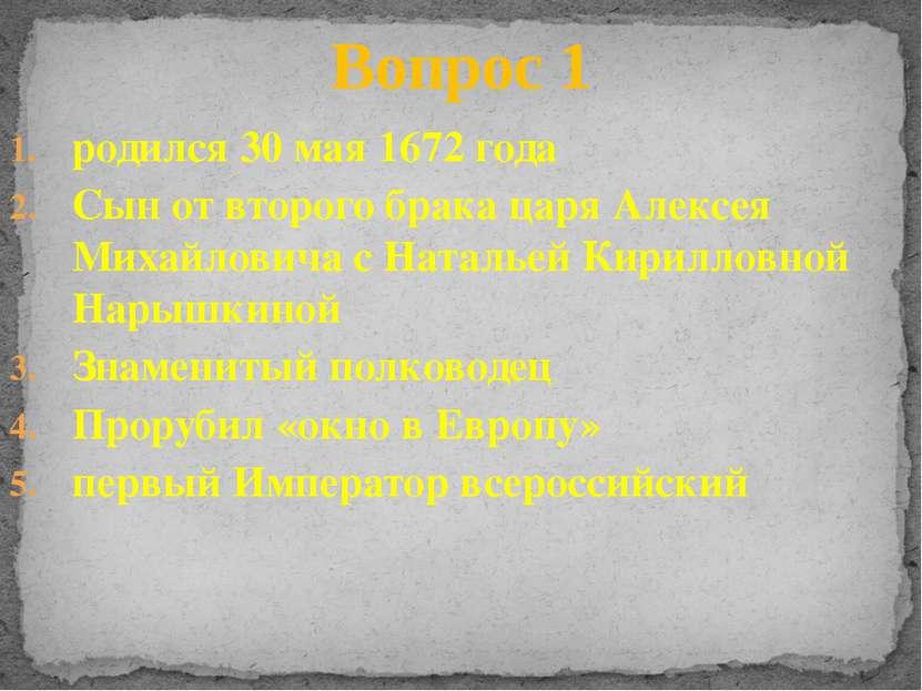 родился 30 мая 1672 года Сын от второго брака царя Алексея Михайловича с Ната...