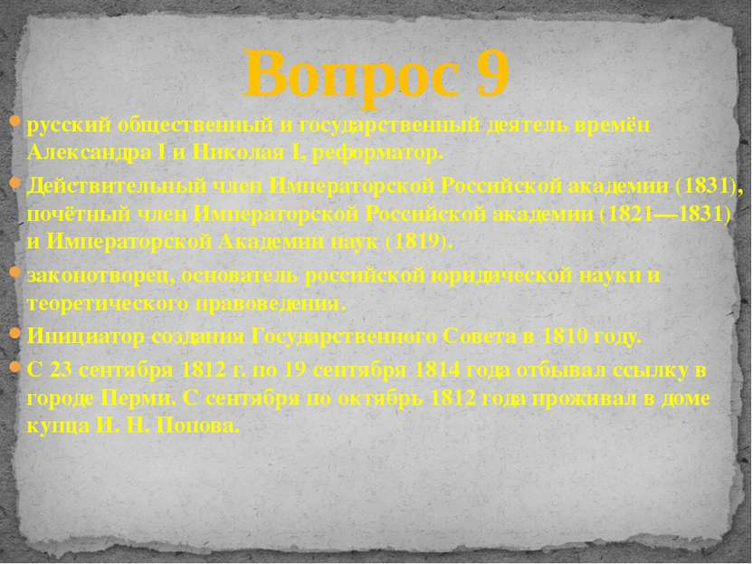 русский общественный и государственный деятель времён Александра I и Николая ...