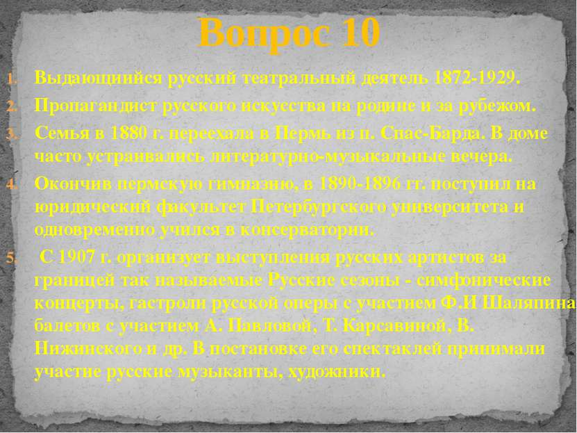 Выдающиийся русский театральный деятель 1872-1929. Пропагандист русского иску...