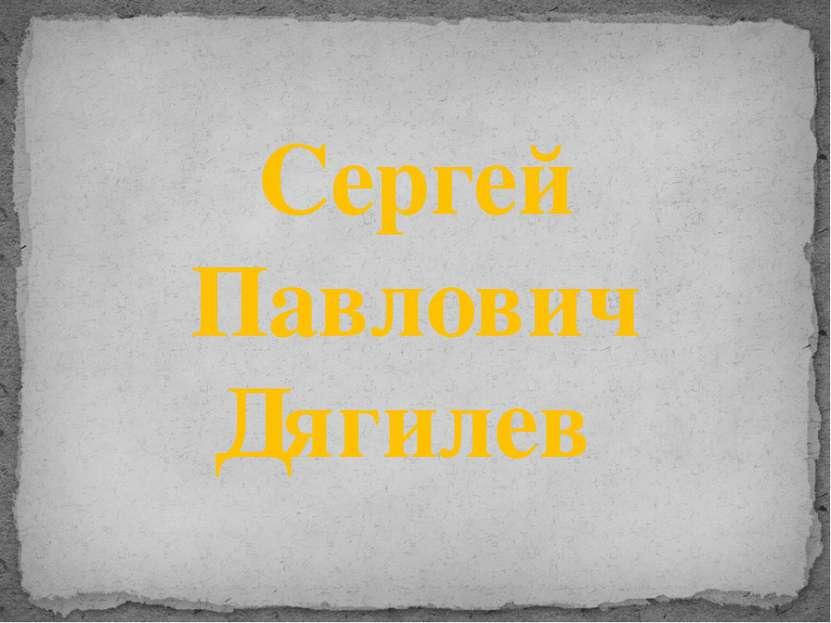 Сергей Павлович Дягилев