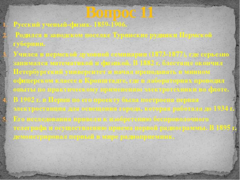 Русский ученый-физик. 1859-1906. Родился в заводском поселке Туринские рудник...