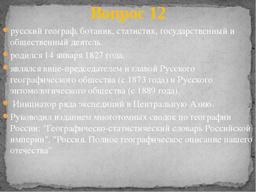 русский географ, ботаник, статистик, государственный и общественный деятель. ...