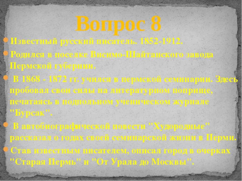 Известный русский писатель. 1852-1912. Родился в поселке Висимо-Шайтанского з...