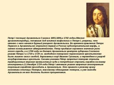 Петр I посещал Архангельск 3 раза:в 1693,1694,и 1702 годах.Многие архангелого...
