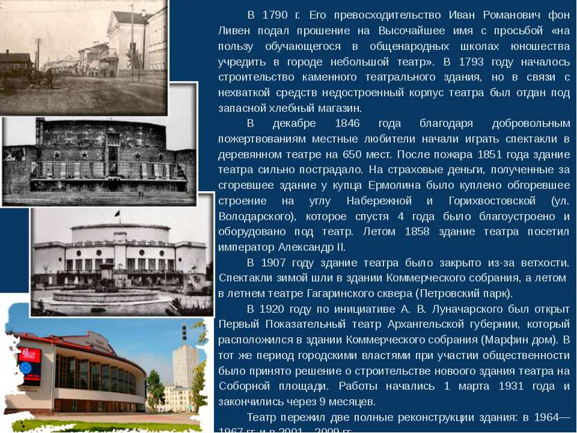В 1790 г. Его превосходительство Иван Романович фон Ливен подал прошение на В...