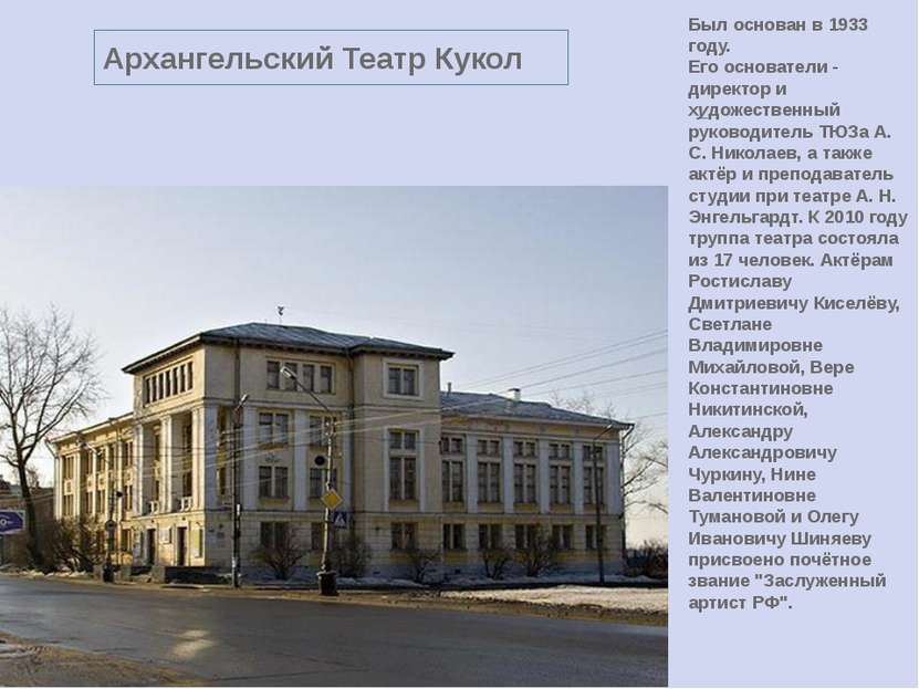 Архангельский Театр Кукол Был основан в 1933 году. Его основатели - директор ...