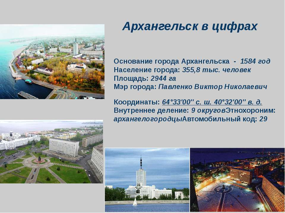 Основание города Архангельска - 1584 год Население города: 355,8 тыс. человек...