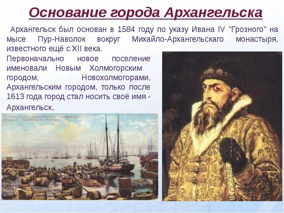 История города архангельска в картинках