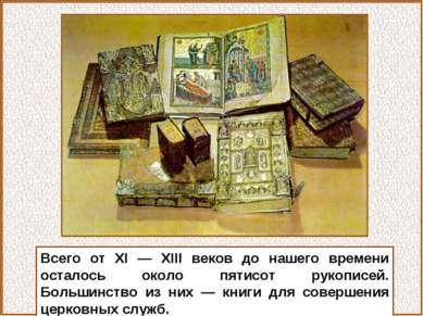 Всего от XI — XIII веков до нашего времени осталось около пятисот рукописей. ...